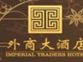 Hotel Imperial Traders  Guangzhou