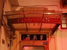 Fish Inn Bund, Shanghai