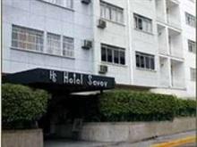 Hotel Savoy, Caracas