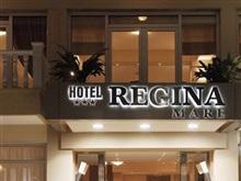 Hotel Regina Mare, Paralia Katerini